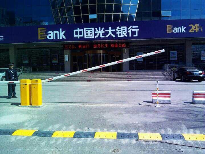 中国光大银行直杆道闸