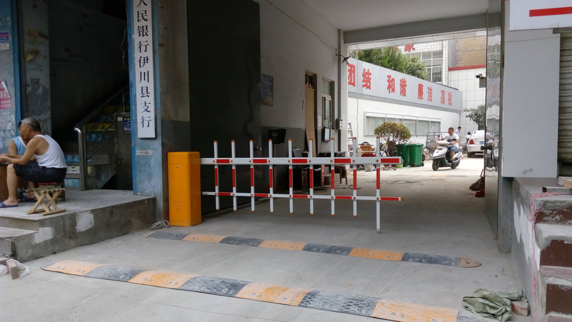 中国人民银行伊川支行栅